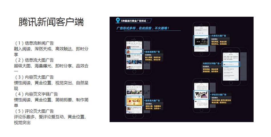 【广告】腾讯智慧推开户/广告投放开户(预存3000元/起)