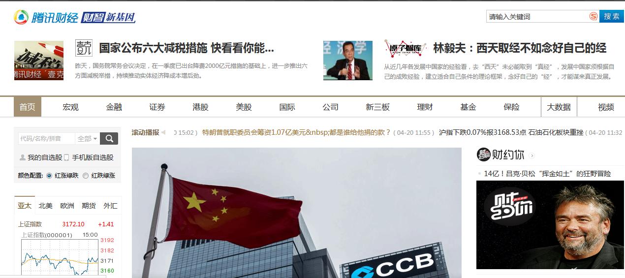 腾讯财经 新闻发稿 软文发布上媒介匣