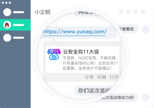 QQ名片認證展示