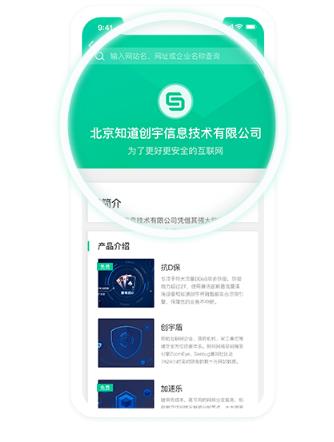 微信企業名片認證展示