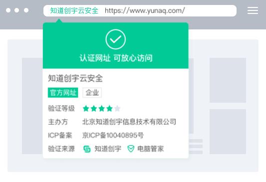 QQ浏览器认证展示
