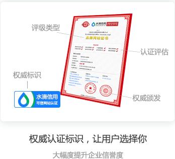 可信网站认证/水滴信用/水滴认证/实名基础版
