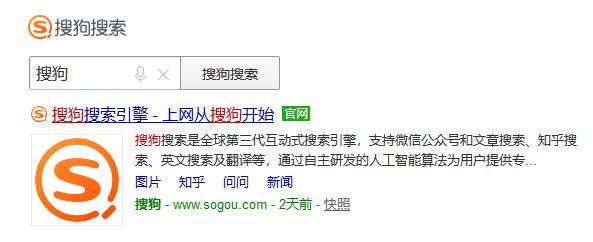 搜狗官网认证