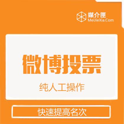 新浪微博投票/网络投票/微博活动(350元10000票)