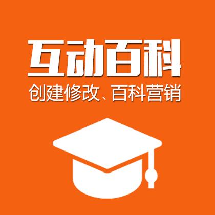 互动百科/百科创建/百科修改/企业百科/人物百科/品牌百科(500元/个)