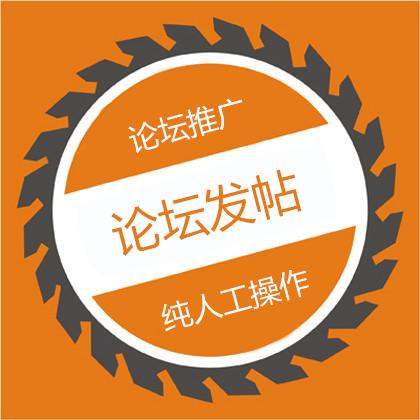 【常规行业】论坛发帖/手工发帖/论坛推广/论坛营销(200元/100帖)