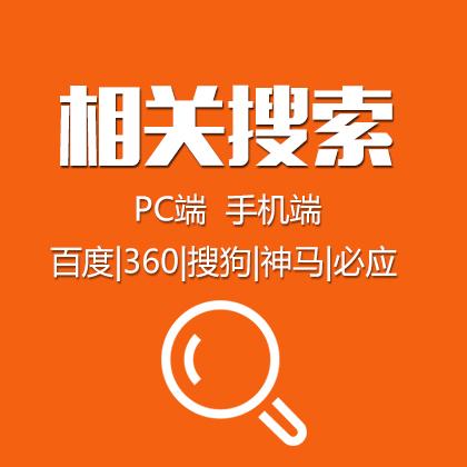 相关搜索关键词/百度/360/搜狗/神马/必应/搜索引擎营销(500元/1个词)