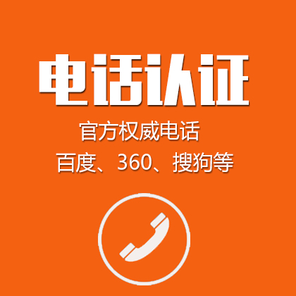 号码认证/电话认证/百度号码认证/360可信号码认证/搜狗号码认证(200元/1个)