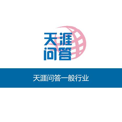 【常规行业】天涯问答/口碑推广/问答推广/问答营销(700元/100组)