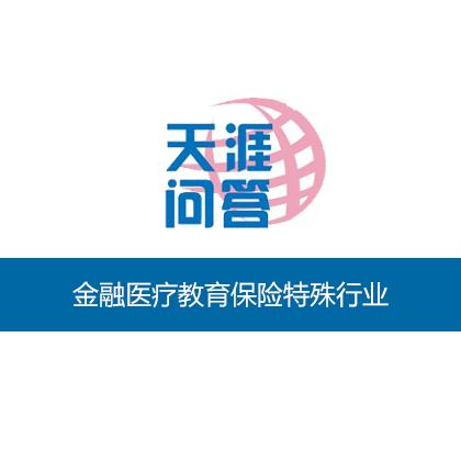 【特殊行业】天涯问答/口碑推广/问答推广/问答营销(700元/100组)