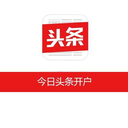 东营【广告】今日头条开户/广告投放开户(预存10000元/起)
