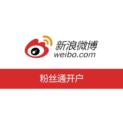 新浪微博粉丝通开户/新浪微博推广(预存5000元起)