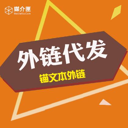 论坛发帖(350元/100条)
