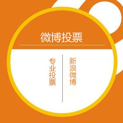 新浪微博投票/专业投票(5元/100个)