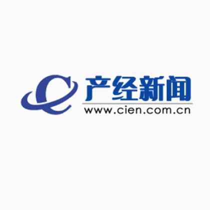 中国产经新闻网经济