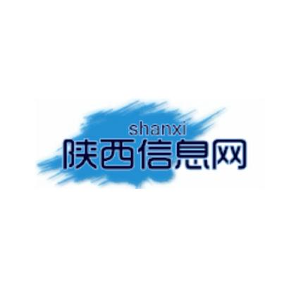 陕西信息网