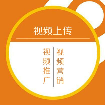 视频发布/视频上传/视频营销推广/爱奇艺/优酷/腾讯/搜狐(160元/8个平台)