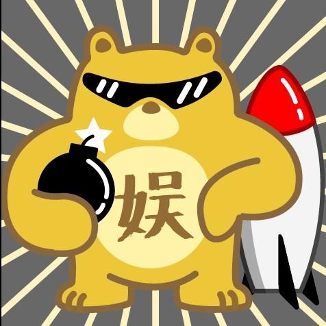 娱乐飞弹熊
