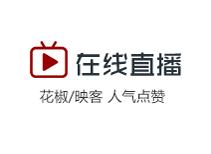 视频直播/人气/关注/点赞/花椒/映客/一直播/YY/斗鱼/熊猫TV/秒拍/美拍