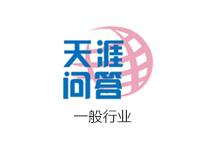 http://img.meijiexia.com【一般行业】天涯问答/口碑推广/问答推广/问答营销(500元/100组)