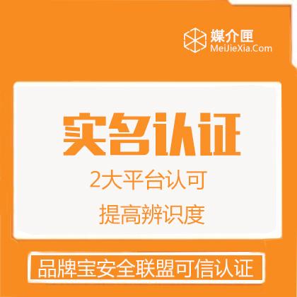 上海品牌宝实名认证/安全联盟实名认证/可信网站认证(3000/年)