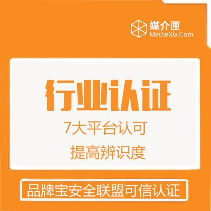 上海品牌宝行业认证/安全联盟行业认证/可信网站认证(6000/年)