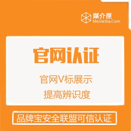 上海品牌宝官网认证/安全联盟官网认证/可信网站认证(12000/年)