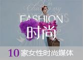 10家时尚媒体套餐