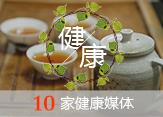 10家健康媒体套餐