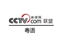 央视网粤语