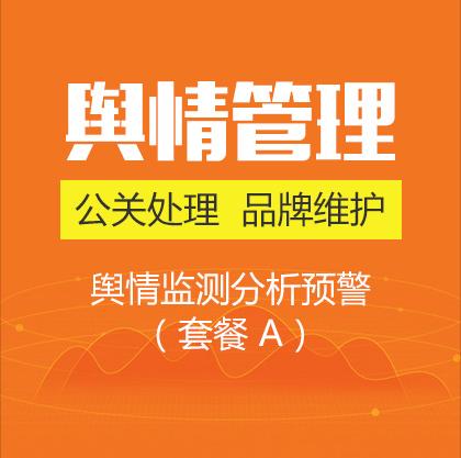 舆情公关监测/公关处理/搜索引擎舆情监控(2199元/月)