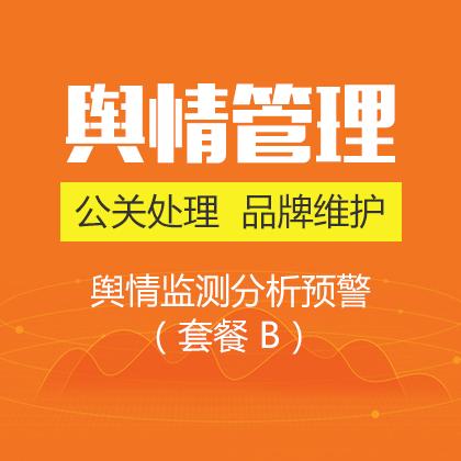 舆情公关监测/公关处理/搜索引擎舆情监控(2999元/月)