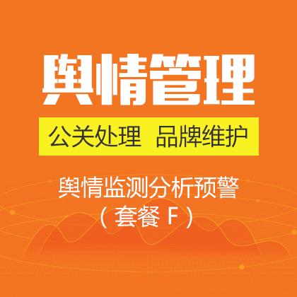 舆情公关监测/公关处理/搜索引擎舆情监控(69999元/月)