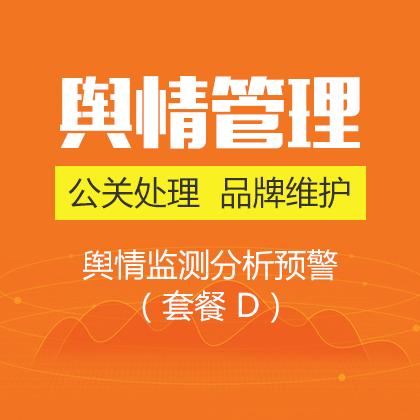舆情公关监测/公关处理/搜索引擎舆情监控(10999元/月)