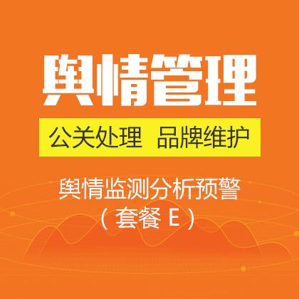 舆情公关监测/公关处理/搜索引擎舆情监控(29999元/月)