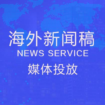 海外媒体新闻稿投放