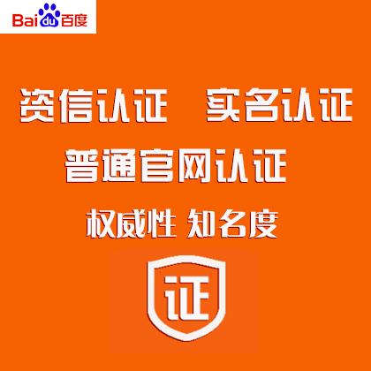 资信认证+实名认证+普通官网认证(9888元/年)