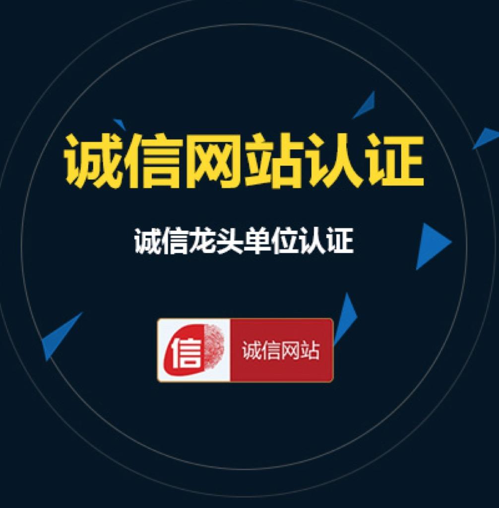 天津诚信龙头单位认证20000元/年