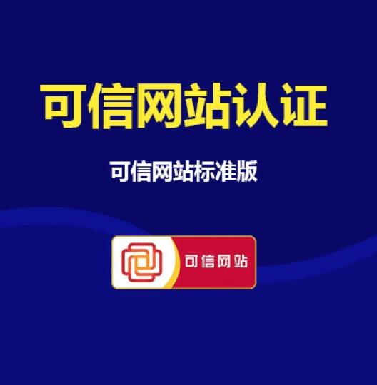 上海可信网站认证标准版1500/年