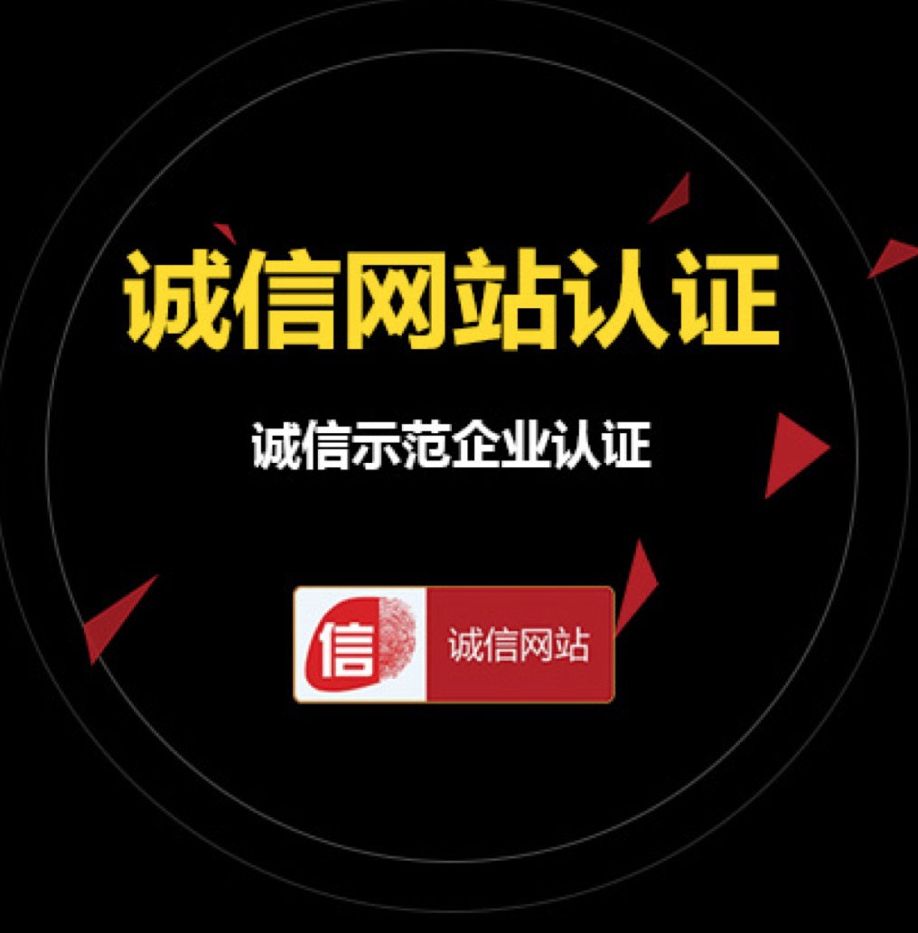 沈阳诚信示范企业认证5000元/年