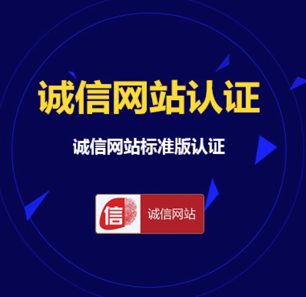 诚信网站标准版认证1500元/年