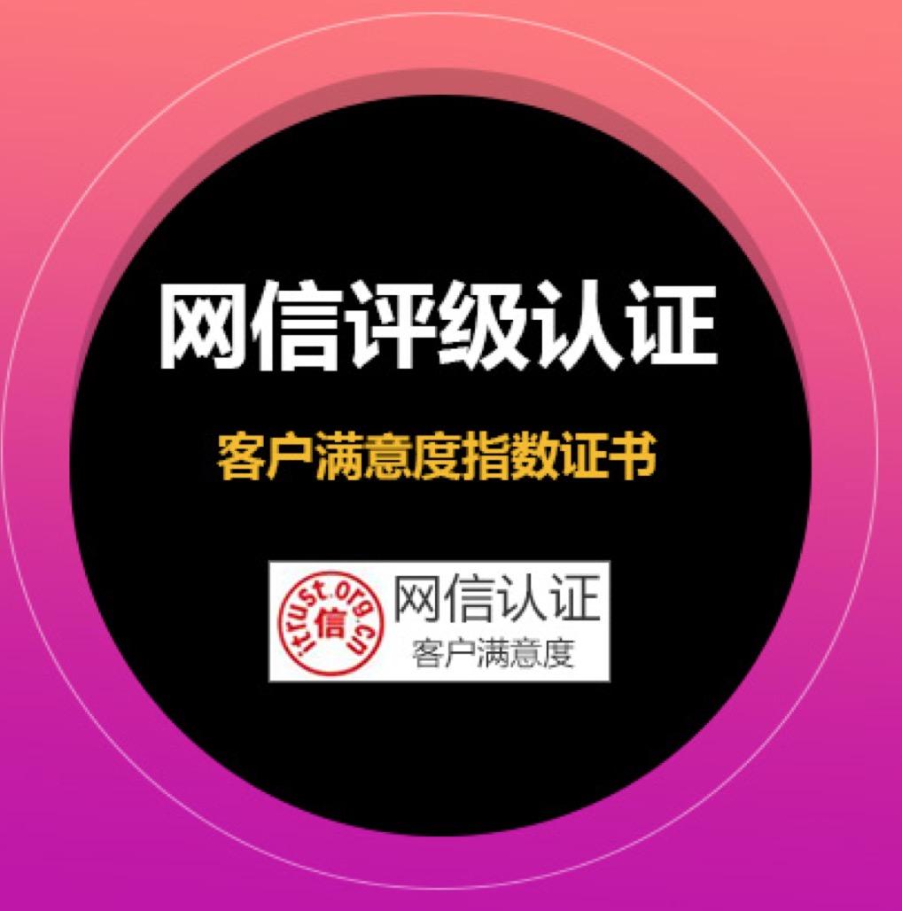 南京网信客户满意度评级认证20000元/3年