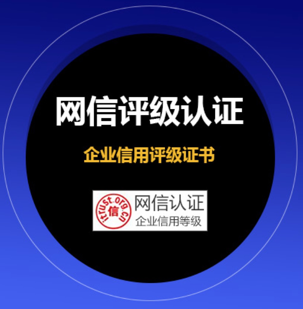 网信企业信用评级认证30000元/3年