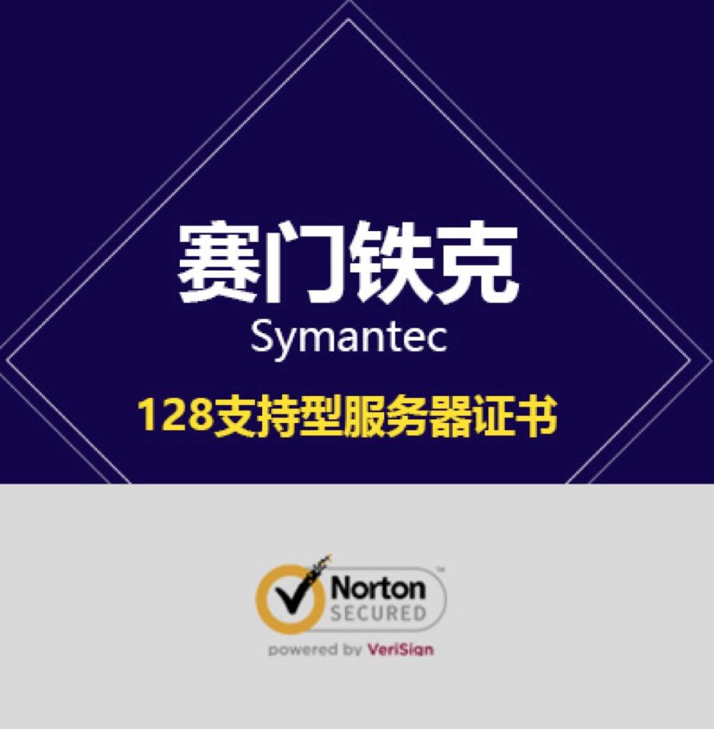 杭州塞门铁克128强制型服务器证书8000 元/年