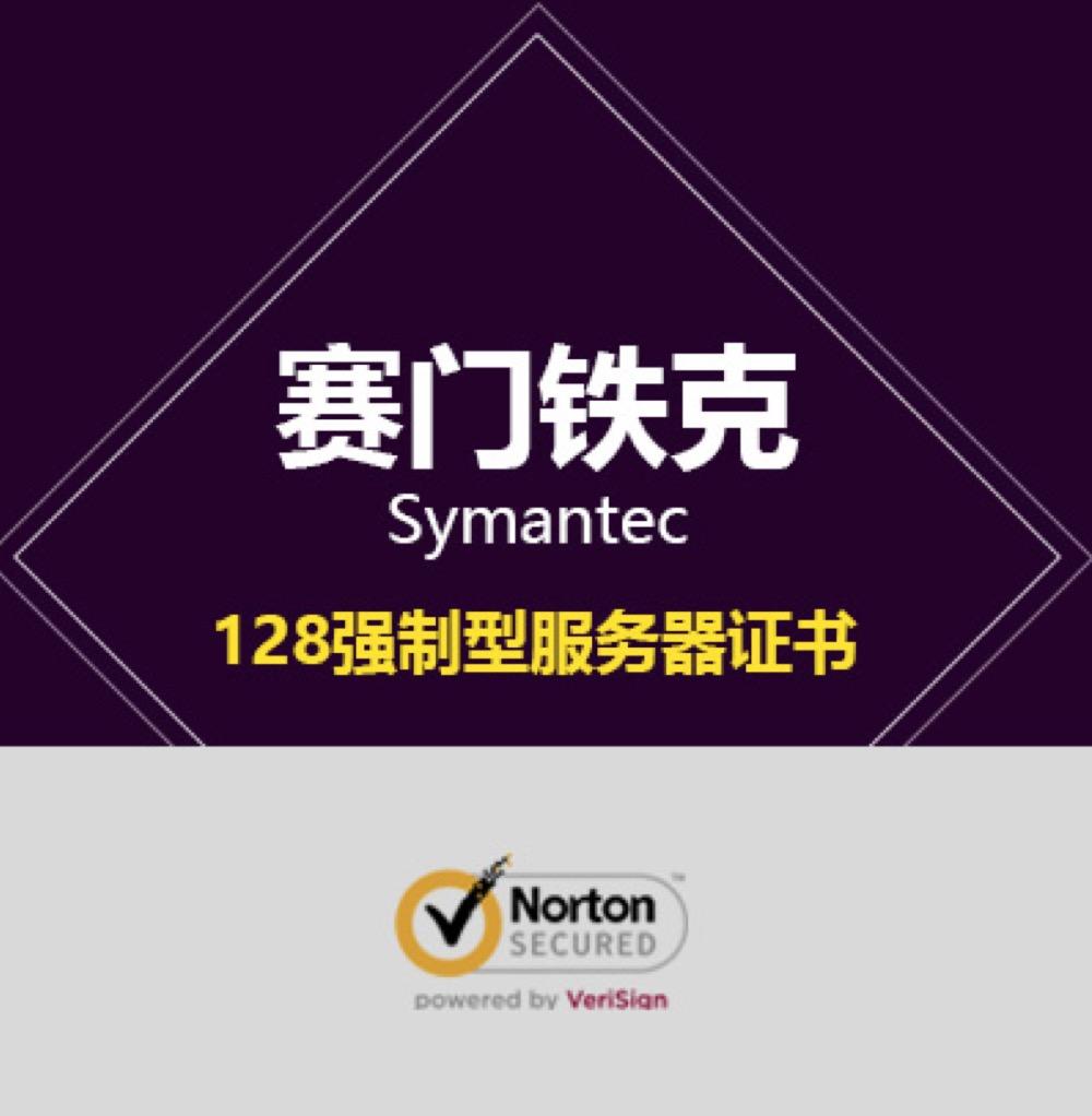塞门铁克128支持型服务器证书 5000 元/年