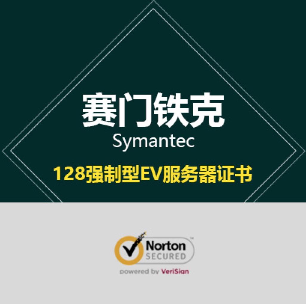 塞门铁克128支持型EV服务器证书8000 元/年