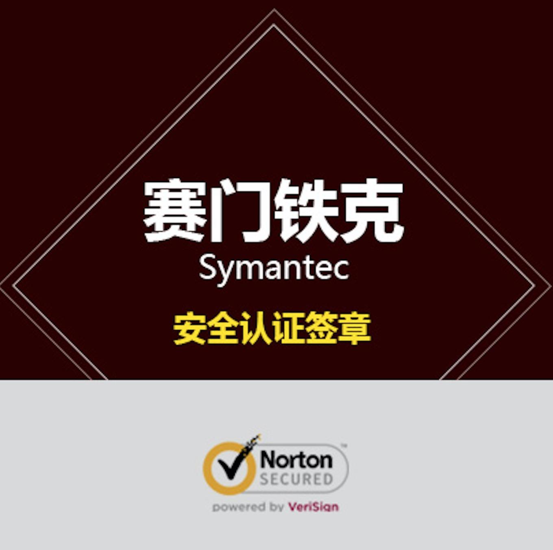 塞门铁克安全认证签章3000 元/年