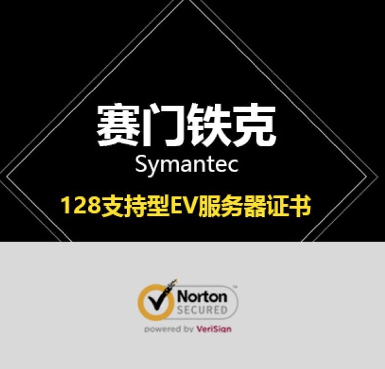 塞门铁克128强制型EV服务器证书12800 元/年