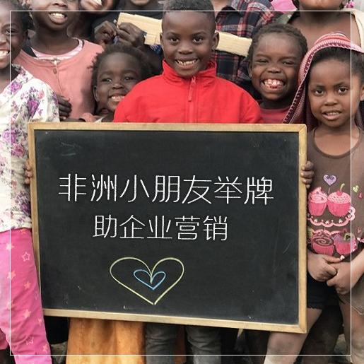 非洲小朋友 举牌表白 (举牌/广告语/照片/视频)