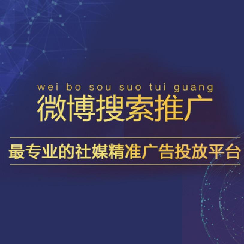 新浪微博关键词搜索推广/用户排名推荐置顶3500元/词